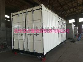 移动电气设备集装箱/特种集装箱 沧州信合专业制造