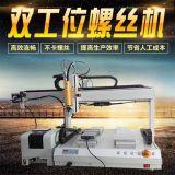 螺丝机械制造设备广东自动锁螺丝机控制系统生产厂家自动供给机视频价格