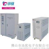 三相單相工業級智慧型交流穩壓電源 程式控制交流穩壓電源