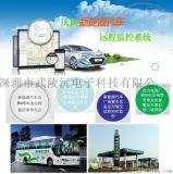 沃典 新能源汽车BMS动力电池远程监管系统
