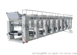 WBAY-D型凹版印刷机(80米/分钟),塑料编织袋印刷机