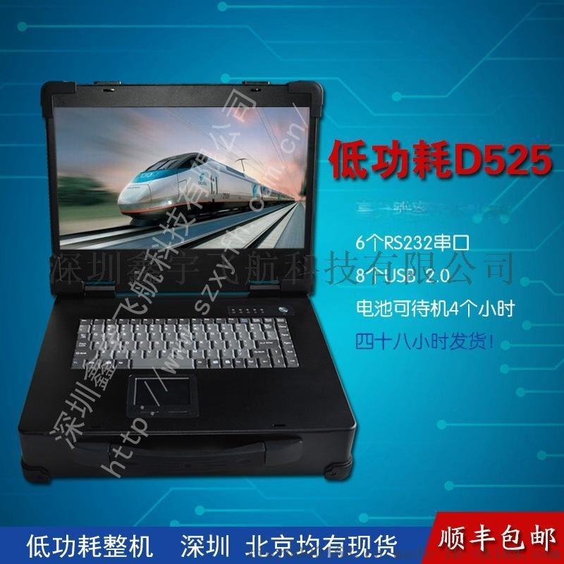 15寸低功耗工業便攜機D525攜帶型工控一體機軍工電腦加固筆記本採集