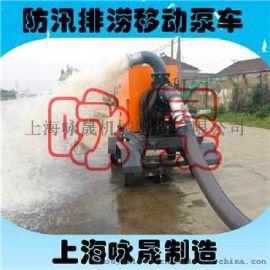 应急移动泵车/应急防汛排涝移动泵车