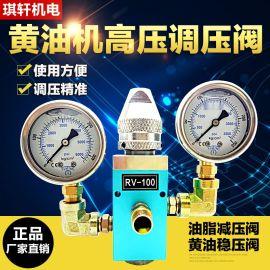 黄油机高压减压阀保护定量阀点胶阀消除脉冲功能