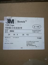 正品3M5952 VHB丙烯酸泡棉黑色 强力双面胶