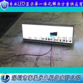 厂家定制P3户外高亮的士屏 led车顶屏 双面全彩屏