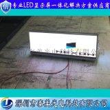 廠家定製P3戶外高亮的士屏 led車頂屏 雙面全綵屏