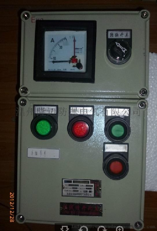 现场操作柱 防爆操作控制箱