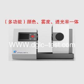 光谱透射性测试仪 透射检测仪 导光板雾度计、透光率分析仪