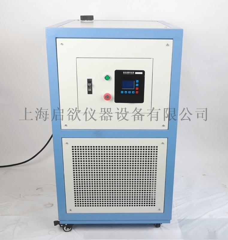 實驗室高低溫迴圈一體機 高低溫迴圈裝置