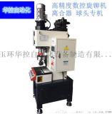 湖南厂家直供高精度液压旋铆机 单柱液压金属铆接机