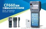 安卓CF660資料採集器PDA 熱敏印表機pda