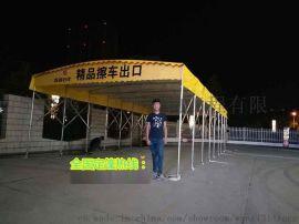 南宁活动伸缩篷加固施工帐篷大型储物棚装卸货蓬