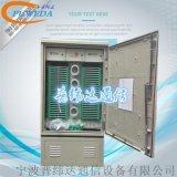 SMC三网合一箱288芯交箱