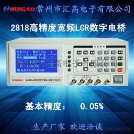 高精度宽频LCR数字电桥HG2818全自动测试仪