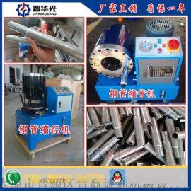 江西大棚钢管缩管机自动液压缩管机