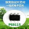 快充协议IC芯片PS9115苹果小米华为QC3.0
