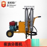 液压劈石器混凝土罐车清理工具劈裂机厂家