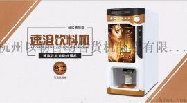 台式餐饮投币式速溶咖啡机(可选配底柜)