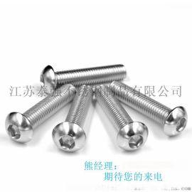 304内六角螺丝/不锈钢内六角螺栓