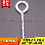 不锈钢羊角螺丝M6 厂家订制羊眼螺栓达欧盟环保标准