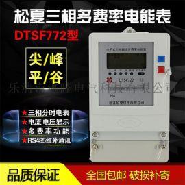 松夏电表厂家DTSF722电子式三相多费率电能表