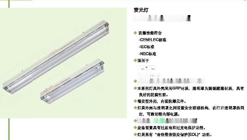 BAY51-Q防爆荧光灯ATEX 36*2