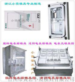 ABS电表箱注塑模具源头厂家