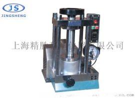 上海精胜DY-30电动粉末压片机/陶瓷粉末压片机/小型电动油压机