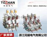 FZN21-12系列真空负荷开关