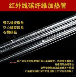 厂家直销 碳纤维红外线加热管 空气发热管 加热管