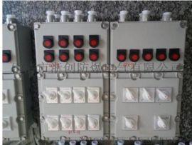 防爆动力配电箱下进下出线铝合金材质