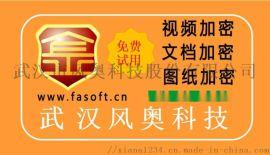 最安全的加密軟件有哪些?企業數據加密,浙江加密軟件,江蘇文檔加密,上海視頻加密,企業核心數據加密就選武漢風奧金加密軟件