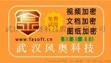 最安全的加密軟體有哪些?企業資料加密,浙江加密軟體,江蘇文檔加密,上海視頻加密,企業核心資料加密就選武漢風奧金加密軟體