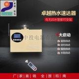 浙江热水速达器厂家 卓越生产铝合金外壳热水速达器