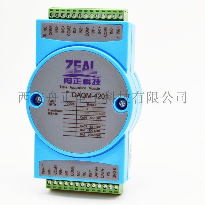 电热阻采集模块DAQM-4201