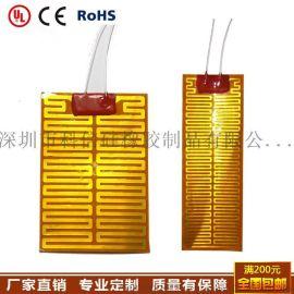 PI电热膜防雾镜化霜加热片电热板