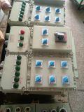 BXMD挂式防爆照明配电箱