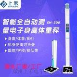 電子身高體重-秤鄭州上禾SH-300