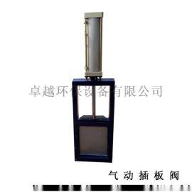 **环保生产插板阀 电动插板阀 不锈钢卸灰阀