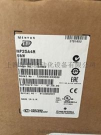 MP25A4RMP25A4艾默生CT进口直流调速器