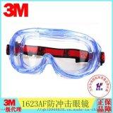 1623AF防护眼镜 3M防化学护目镜防冲击眼镜
