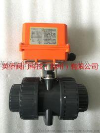 电动UPVC塑料球阀Q911F-16S双由令