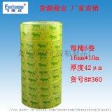 透明文具胶带定制绿色黄色胶纸胶布