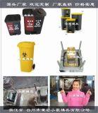 台州塑膠模具生產廠家雙桶分離垃圾箱模具源頭廠家