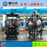 内蒙古乌海铝金属隔膜泵轻便型气动隔膜泵