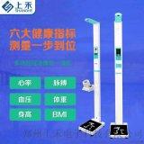身高體重血壓一體測量超聲波體檢機SH-600GX