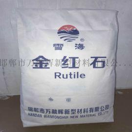 雪海钛业 钛白粉厂家 R-588钛白粉