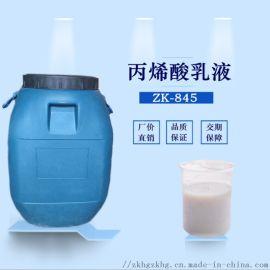 丙烯酸防水乳液 K11刚性防水乳液黑豹防水