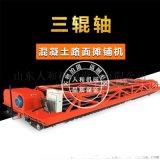 10米三輥軸攤鋪機 價格優惠13954709390